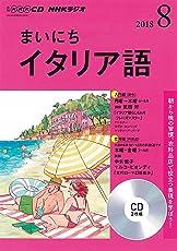 NHK CD ラジオ まいにちイタリア語 2018年8月号 (NHK CD)