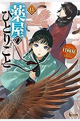 薬屋のひとりごと 11 (ヒーロー文庫) Kindle版