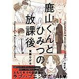 鹿山くんとひみつの放課後 (gateauコミックス)