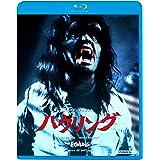 ハウリング [Blu-ray]