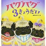 パグパグ3きょうだい (たんぽぽえほんシリーズ)