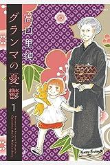 グランマの憂鬱 : 1 (ジュールコミックス) Kindle版