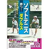 ソフトテニス 勝つ!ダブルス 試合を制する最強のテクニック50 コツがわかる本