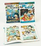 科学漫画サバイバルシリーズ【2018年新刊セット】全2巻 (かがくるBOOK)
