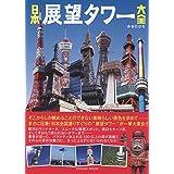 日本展望タワー大全 (タツミムック)
