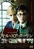 キル・ユア・ダーリン [DVD]