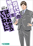 現代文の勉強法をはじめからていねいに TOSHIN COMICS