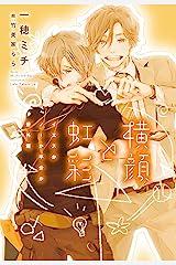 横顔と虹彩~イエスかノーか半分か 番外篇~ (ディアプラス文庫) Kindle版