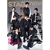 STAGE navi vol.48 ★表紙:A.B.C-Z、菅田琳寧、佐々木大光 ★ピンナップ:Aぇ! group/道枝…