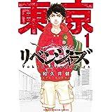 東京卍リベンジャーズ【分冊版】 1話 (週刊少年マガジンコミックス)