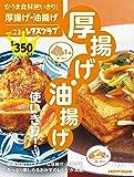 安うま食材使いきり!vol.23 厚揚げ・油揚げ使いきり! (レタスクラブムック)