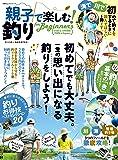 親子で楽しむ!  釣り for Beginners (100%ムックシリーズ)