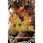 公爵の小さな妖精 (ハーレクイン・ヒストリカル・スペシャル)