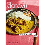dancyu (ダンチュウ) 2021年8月号「スパイスとカレー。2021」
