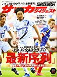 サッカーダイジェスト 2020年 3/12 号 [雑誌]