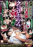 【ベストヒッツ】夜間巡回中の美人看護師ばかりを狙ったクロロホルムレイプ動画 カルマ [DVD]