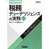 M&Aを成功に導く 税務デューデリジェンスの実務〈第3版〉