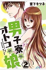 男子寮のオトコの娘2 【単話】男子寮のオトコの娘 (♂BL♂らぶらぶコミックス) Kindle版