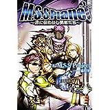 M.S.S.Planet ~古に伝わりし勇者たち~ (カドカワBOOKS)