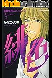 緋色-HERO-3 (週刊女性コミックス)