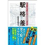 駅格差 首都圏鉄道駅の知られざる通信簿 (SB新書)