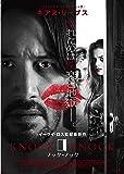 ノック・ノック【期間限定価格版】[DVD]