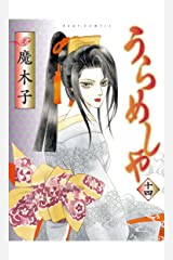 うらめしや : 14 (ジュールコミックス) Kindle版