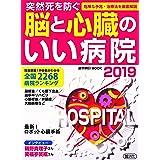 突然死を防ぐ 脳と心臓のいい病院 2019 (週刊朝日ムック)