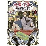 妖魔と下僕の契約条件 1 (角川文庫)