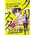 クリスタ デジタルマンガ&イラスト道場 CLIP STUDIO PAINT PRO/EX対応