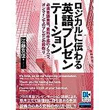 ロジカルに伝わる 英語プレゼンテーション 必須英語表現、資料作成のノウハウ、オンラインでのプレゼンの段取り (音声DL・スライドテンプレートDL付) (今すぐ使えるビジネス英語表現シリーズ)