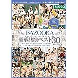 BAZOOKA豪華共演ベスト30コーナー / BAZOOKA(バズーカ) [DVD]