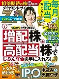 ダイヤモンドZAi (ザイ) 2020年1月号 [雑誌]