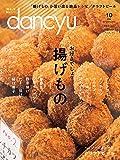 dancyu(ダンチュウ) 2019年10月号 「揚げもの」