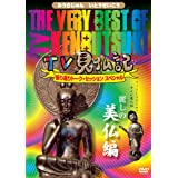 The Very Best of TV見仏記 ~振り返りトーク・セッション スペシャル~ 【麗しの美仏編】 [DVD]