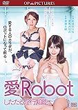 愛Robot したたる淫行知能
