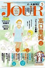 JOUR 2021年5月号[雑誌] Kindle版