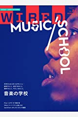 WIRED(ワイアード) VOL.21[雑誌] Kindle版