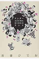 ワンダー・AZUMA HIDEO・ランド コミック