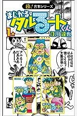 【極!合本シリーズ】 まじかる☆タルるートくん1巻 Kindle版