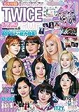 K-POP GIRLS BEST COLLECTION VOL.6 TWICEPOP (メディアックスMOOK)