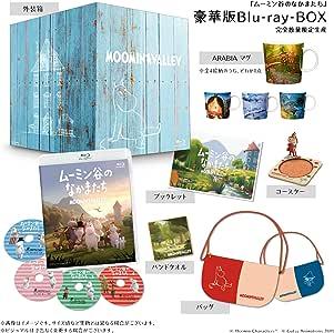 ムーミン谷のなかまたち 豪華版Blu-ray-BOX(数量限定)