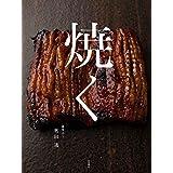 焼く: 日本料理 素材別炭火焼きの技法