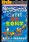 月刊Newsがわかる 2020年06月号 [雑誌]