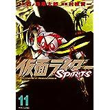 仮面ライダーSPIRITS(11) (月刊少年マガジンコミックス)