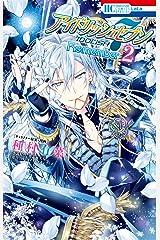 アイドリッシュセブン Re:member 2 (花とゆめコミックススペシャル) Kindle版