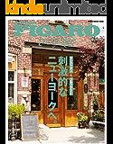 フィガロ ヴォヤージュ Vol.33 マンハッタンと ブルックリン 刺激的なニューヨークへ。 (FIGARO japon…
