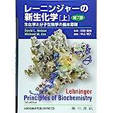 レーニンジャーの新生化学 上―生化学と分子生物学の基本原理