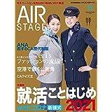 AIR STAGE (エア ステージ) 2020年11月号