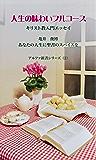 人生の味わいフルコース: キリスト教入門エッセイ (Piyo ePub Books)